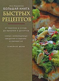 Боровская Э. - Большая книга быстрых рецептов обложка книги