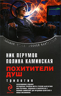 Обложка Похитители душ. Трилогия Ник Перумов, Полина Каминская