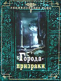 - Города-призраки обложка книги