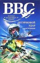 Полеводов Г. - Штурмовой удар' обложка книги