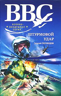 Штурмовой удар обложка книги