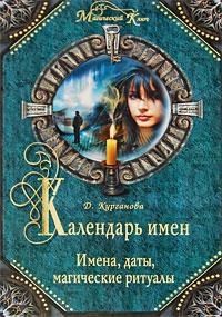 Курганова Д. - Календарь имен обложка книги