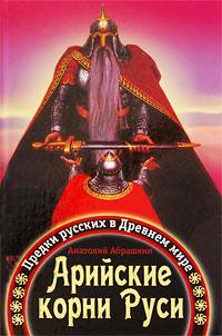 Арийские корни Руси. Предки русских в Древнем мире обложка книги