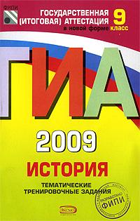Гевуркова Е.А. и др. - ГИА - 2009. История: тематические тренировочные задания: 9 класс обложка книги
