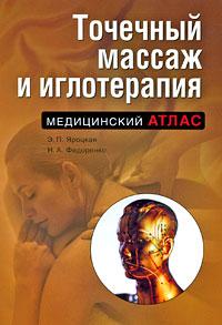 Яроцкая Э.П., Федоренко Н.А. - Точечный массаж и иглотерапия обложка книги