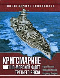 Кригсмарине. Военно-морской флот Третьего Рейха обложка книги