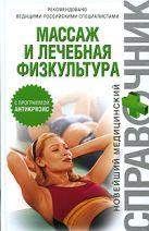 Массаж и лечебная физкультура. (+брошюра)
