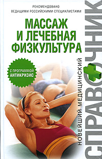 Массаж и лечебная физкультура. (+брошюра) Макарова И.Н.