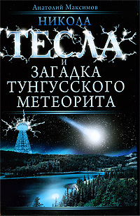 Никола Тесла и загадка Тунгусского метеорита обложка книги