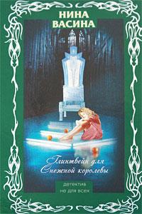 Глинтвейн для Снежной королевы обложка книги