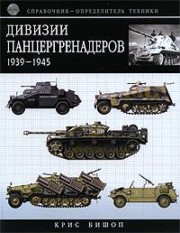 Дивизии панцергренадеров 1939-1945: Справочник-определитель техники обложка книги