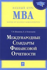 Шишкова Т.В., Козельцева Е.А. - Международные стандарты финансовой отчетности: учебник обложка книги
