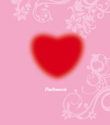 - Любимой обложка книги