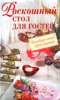 - Роскошный стол для гостей обложка книги