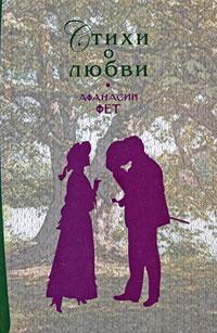 Фет А.А. - Стихи о любви обложка книги