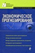 Экономическое прогнозирование: учеб. пособие