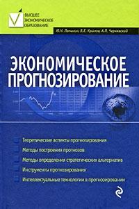 Экономическое прогнозирование: учеб. пособие обложка книги