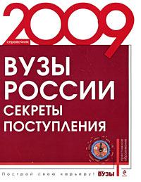 Молчанова М.А. - Вузы России 2009. Секреты поступления обложка книги