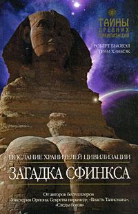 Хэнкок Г., Бьювэл Р. - Загадка Сфинкса: Послание хранителей цивилизации обложка книги
