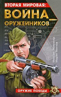 Вторая мировая: война оружейников обложка книги