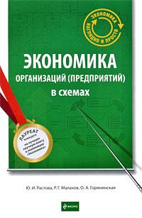 Экономика организаций (предприятий) в схемах: учеб. пособие обложка книги