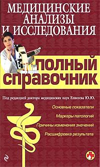 Елисеев Ю.Ю. - Медицинские анализы и исследования. Полный справочник обложка книги
