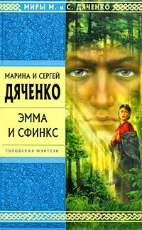 Эмма и Сфинкс: избранные произведения