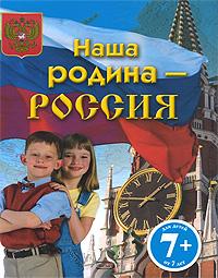 7+ Наша родина - Россия обложка книги