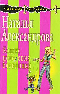 Александрова Н.Н. - Кодекс поведения блондинки обложка книги