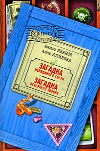 Иванов А., Устинова А. - Загадка невидимого гостя; Загадка вечернего звонка обложка книги