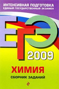 Оржековский П.А. и др. - ЕГЭ - 2009. Химия. Сборник заданий обложка книги