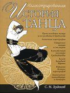 Худеков С.Н. - Иллюстрированная история танца' обложка книги
