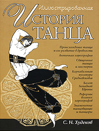 Иллюстрированная история танца обложка книги