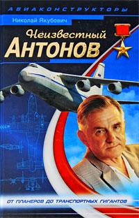Неизвестный Антонов обложка книги
