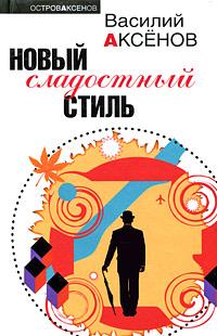 Аксенов В.П. - Новый сладостный стиль обложка книги