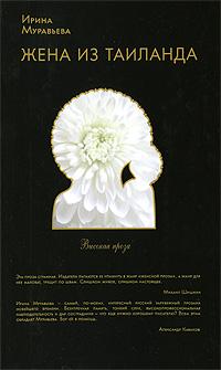 Муравьева И. - Жена из Таиланда: повести и рассказы обложка книги