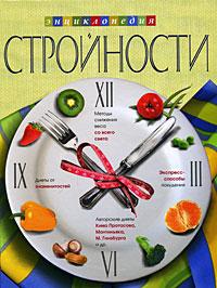 - Энциклопедия стройности обложка книги