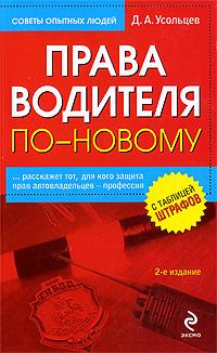 Усольцев Д.А. - Права водителя по-новому. 2-е изд., перераб. и доп. обложка книги