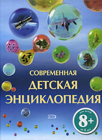 8+ Современная детская энциклопедия