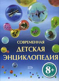 Гэллери Ш., Гиффорд К., Голдсмит М. - 8+ Современная детская энциклопедия обложка книги