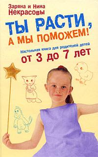 Некрасова З.В., Некрасова Н.Н. - Ты расти, а мы поможем!: настольная книга для родителей детей от 3 до 7 лет обложка книги