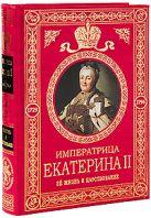 Брикнер А.Г. - Императрица Екатерина II: Ее жизнь и царствование' обложка книги