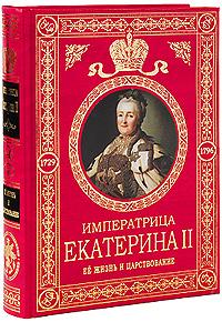 Брикнер А.Г. - Императрица Екатерина II: Ее жизнь и царствование обложка книги