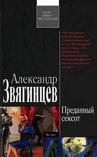 Преданный сексот обложка книги