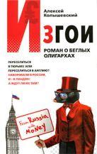 Колышевский А.Ю. - Изгои. Роман о беглых олигархах. (белая)' обложка книги