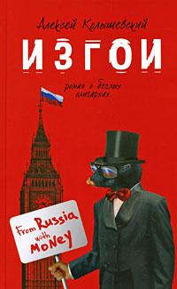 Колышевский А.Ю. - Изгои. Роман о беглых олигархах. (красная) обложка книги
