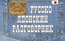 Жук Т.В. - Русско-японский разговорник обложка книги