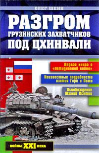 Разгром грузинских захватчиков под Цхинвали Шеин О.В.
