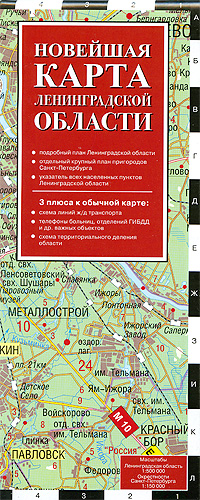 - Новейшая карта Ленинградской области обложка книги