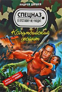 Колумбийский десант: повести обложка книги